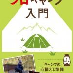 「ソロキャンプ入門#01」表1デザイン