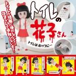 「トイレの花子さん」画像