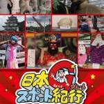 「日本グレートスポット紀行Vol.1」ジャケットデザイン