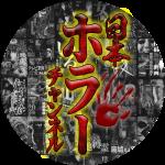 「日本ホラーチャンネル」チャンネルアイコン7.jpg