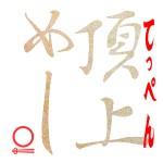 「頂上めし」ロゴ.png