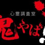 「鬼やば!」ロゴ