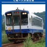 「のと鉄道」ジャケット