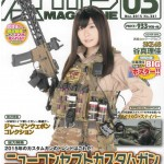 アームズマガジン2015年3月号(表紙)