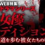 テレビジョンWEB