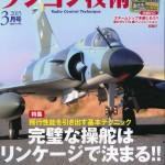 ラジコン技術2015年3月号(表紙)