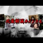 心霊動画チャンネルヘッダー
