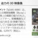 東商新聞2014年12月20日(第2028号)