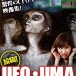 161221「UFOUMA#03 」完成表1