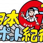 170405「Gスポット」タイトルロゴ