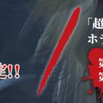 170726心霊チャンネル鬼公開用バナー