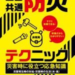 全国共通防災テクニック 災害時に役立つ応急知識Vol.1