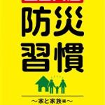 181105「全国共通防災習慣Vol.1」表1デザイン