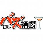 191011「バズ酒場」ロゴ