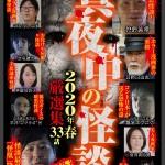 200124「真夜中の怪談-総#03