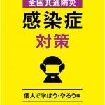 200403「感染症#01」表1デザイン