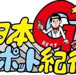 200427「Gスポット」タイトルロゴ