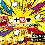 200612「十影堂コメディチャンネル」チャンネルアート(決定)
