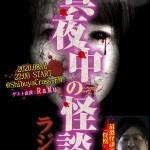 200722「真夜中の怪談ラジオ」バナーデザイン