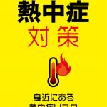 201215「熱中症対策DVD」表1デザインB2'