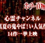 2016年夏ニコ動イベント
