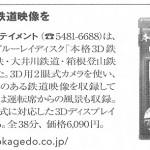 3Dtetsudo-tosho-kiji
