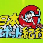 日本グレートスポット紀行