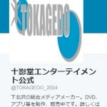 TKG-Twitter